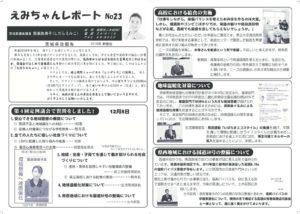 report23-回転済みのサムネイル